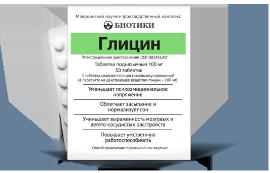 глицин нструкця